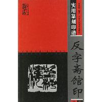 实用篆刻印谱:反字斋馆印