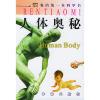 人体奥秘--我的第一本科学书