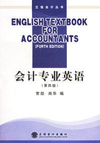 会计专业英语(第四版)