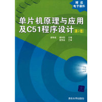 单片机原理与应用及C51程序设计(第2版)