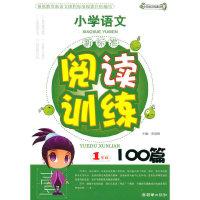 小学语文(1年级)-阅读训练100篇-(新标准)