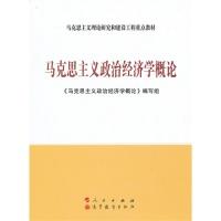 马克思主义政治经济学概论(内容一致,印次、封面或原价不同,统一售价,随机发货)
