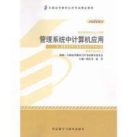 管理系统中计算机应用(2012年版)(课程代码00051)