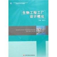 生物工程工廠設計概論(內容一致,印次、封面或原價不同,統一售價,隨機發貨)