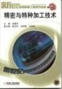 精密与特种加工技术(内容一致,印次、封面、原价不同,统一售价,随机发货)