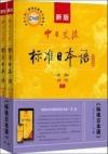 新版中日交流标准日本语 初级(第二版)( 上下册)