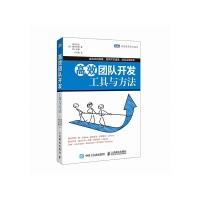 高效团队开发工具与方法