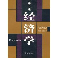 经济学(第6版)