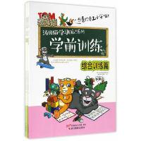 汤姆猫学习日记(套装共5册)