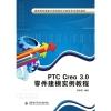 PTC Creo 3.0零件建模实例教程(高职)