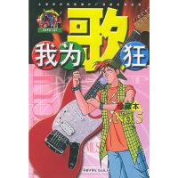 我为歌狂 NO.5——上海美术电影制片厂漫画系列丛书