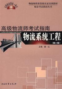 物流系统工程2版1次高级物流师考试指南/霍红