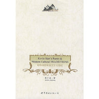 哈特诗歌和西方文化传统