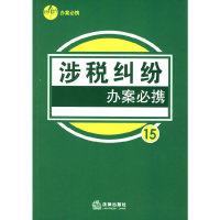 涉税纠纷办案必携15——独角兽丛书