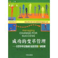 成功的变革管理:在变革中实现成长最优化的21种原则——积极经营丛书