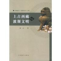 上古西藏与波斯文明——西藏通史专题研究丛刊