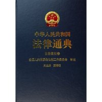 中华人民共和国法律通典(目录索引卷)(精)(中华人民共和国法律通典)