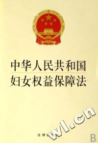 中华人民共和国妇女权益保障法