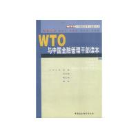 WTO与中国金融管理干部读本