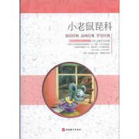 课程标准课外必读书少年儿童文学名著——小老鼠琵科