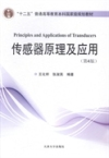 传感器原理及应用(第4版)