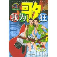 我为歌狂 NO.6——上海美术电影制片厂漫画系列丛书