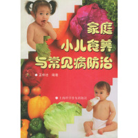家庭小儿食养与常见病防治