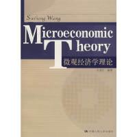 微观经济学理论(Microeconomic Theory)