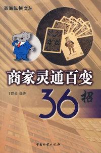 商海纵横文丛商家灵通百变36招/丁跃进