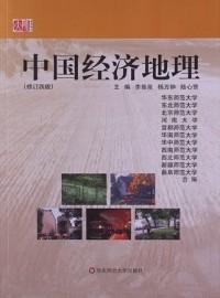 中国经济地理(修订四版)(内容一致,印次、封面或原价不同,统一售价,随机发货)