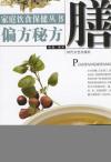 家庭饮食保健丛书——偏方秘方