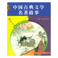 中国古典文学名著故事(上下)