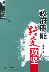政府职能转变攻坚(特价\封底打有圆孔)——中国改革攻坚丛书