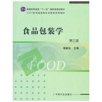 食品包装学(第三版)
