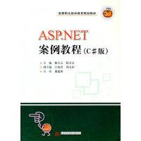 ASP.NET案例教程(C#版)(姚方元)