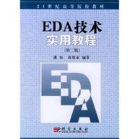 EDA技术实用教程(第二版)