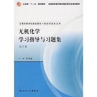 无机化学学习指导与习题集(第2版)