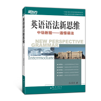 英语语法新思维-中级教程 通悟语法