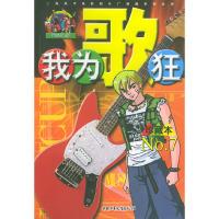 我为歌狂 NO.7——上海美术电影制片厂漫画系列丛书