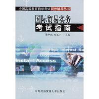 国际贸易实务考试指南