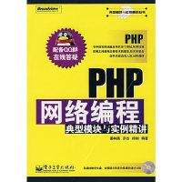 PHP网络编程典型模块与实例精讲(附光盘)