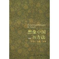 想像中国的方法:历史.小说.叙事