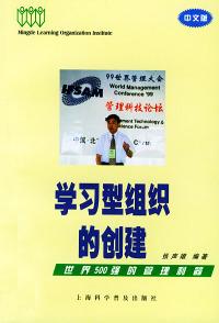 学习型组织的创建(世界500强的管理利器)