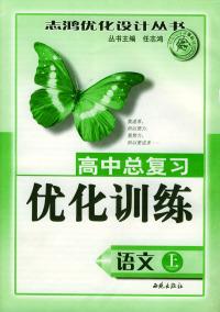 高中总复习优化训练:语文(上)