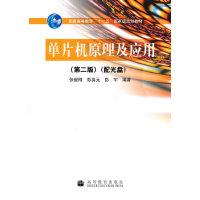 单片机原理及应用(第二版)
