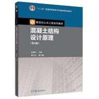 混凝土结构设计原理(第4版)(内容一致,印次、封面或原价不同,统一售价,随机发货)