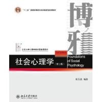 社会心理学 第三版(内容一致,印次、封面或原价不同,统一售价,随机发货)