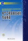 电气工程及其自动化专业英语(内容一致,印次、封面或原价不同,统一售价,随机发货)