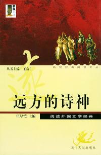 远方的诗神:阅读外国文学经典