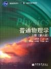普通物理学(第六版)(上册)(内容一致,印次、封面或原价不同,统一售价,随机发货)